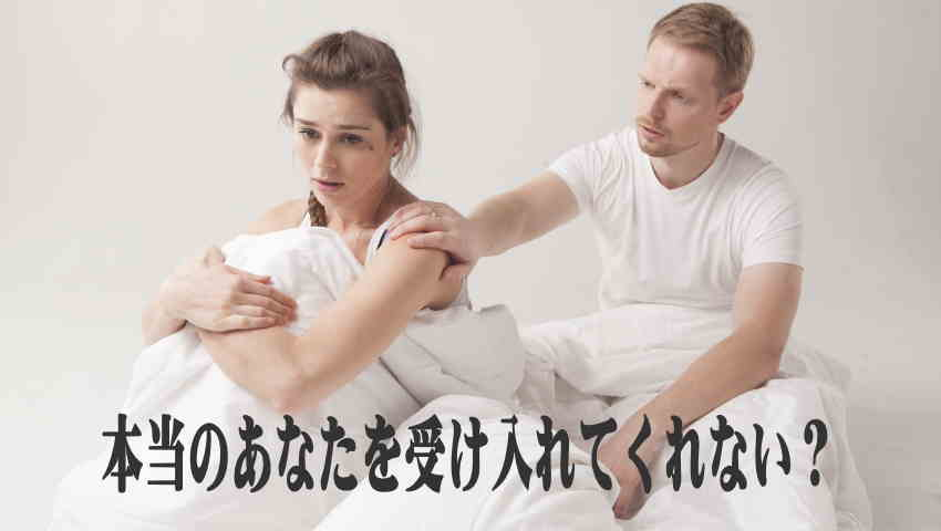 性癖 相性 結婚