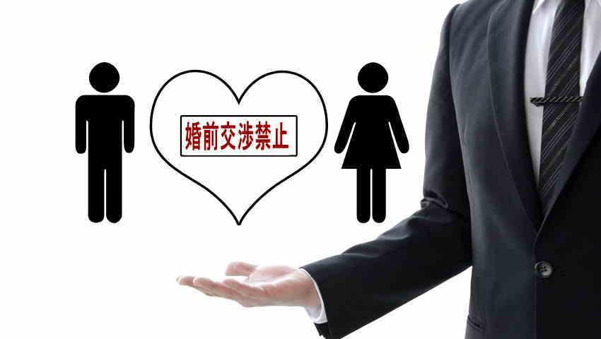婚前交渉禁止が当たり前の結婚相談所の世界