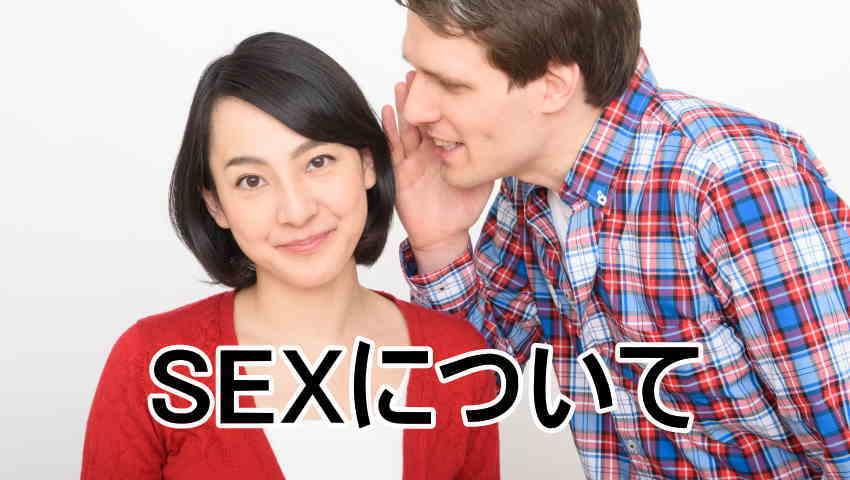 結婚前にお互いのセックスに対する価値観を話し合っておきませんか?